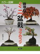 群境介のミニ盆栽コツのコツ カラー図解