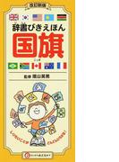 辞書びきえほん国旗 改訂新版