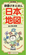 辞書びきえほん日本地図 改訂新版