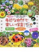 身近な自然で楽しい保育! 0〜5歳児 年中使える! 子どもの驚き!発見!不思議!が科学する心を育てる! (保カリBOOKS)