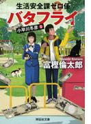 バタフライ (祥伝社文庫 生活安全課0係)(祥伝社文庫)