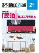 月刊不動産流通 2016年 2月号