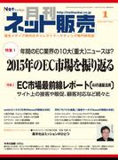 月刊ネット販売 2016年1月号