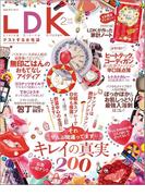 LDK (エル・ディー・ケー) 2016年 2月号(LDK)