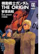 【11-15セット】機動戦士ガンダム THE ORIGIN(角川コミックス・エース)