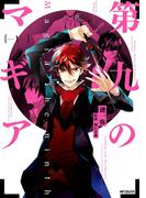 【全1-2セット】第九のマギア(ジーンシリーズ)