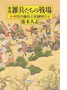 雑兵たちの戦場 中世の傭兵と奴隷狩り 新版 (朝日選書)(朝日選書)