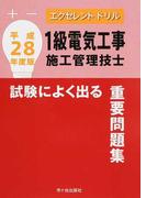 1級電気工事施工管理技士試験によく出る重要問題集 エクセレントドリル 平成28年度版