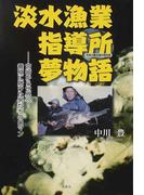 淡水漁業指導所夢物語 宮崎から世界へ!養殖に賭けた男たちのロマン 日本の最先端の研究室