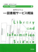 図書館サービス概論 第2版 (ライブラリー図書館情報学)