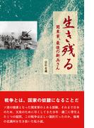 生き残る 関東軍、最後の新兵さん