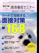 増刊教員養成セミナー 2016年 03月号 [雑誌]