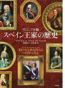 スペイン王家の歴史 ヴィジュアル版