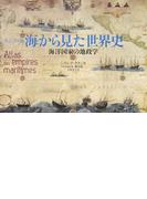 ヴィジュアル版海から見た世界史 海洋国家の地政学