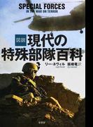 図説現代の特殊部隊百科