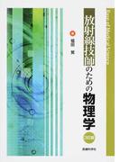 放射線技師のための物理学 3訂版 (Base of Medical Science)