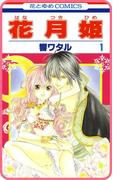 【1-5セット】【プチララ】花月姫(花とゆめコミックス)