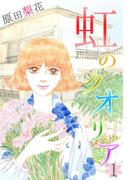 【全1-3セット】虹のクオリア(快感倶楽部)