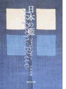 日本の藍 ジャパン・ブルー (紫紅社文庫)(紫紅社文庫)
