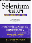 Selenium実践入門 ―― 自動化による継続的なブラウザテスト