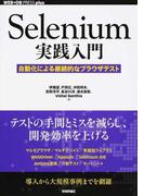 Selenium実践入門 ―― 自動化による継続的なブラウザテスト (WEB+DB PRESS plusシリーズ)