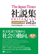 【体験版】The Japan Times 社説集2014年下半期(音声付)