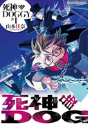死神DOGGY(1)(シルフコミックス)