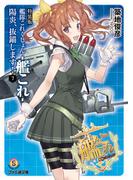 特装版 艦隊これくしょん -艦これ- 陽炎、抜錨します!7(ファミ通文庫)