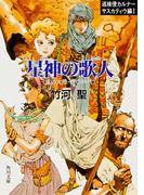 巡検使カルナー サスカティウ編I 星神の歌人 〈風の大陸・銀の時代〉(角川文庫)