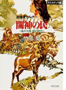 巡検使カルナー サスカティウ編II 闇神の民 〈風の大陸・銀の時代〉(角川文庫)