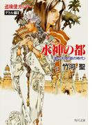 巡検使カルナー デトル編II 水神の都 〈風の大陸・銀の時代〉(角川文庫)