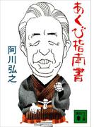 あくび指南書(講談社文庫)