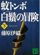 蚊トンボ白鬚の冒険(下)(講談社文庫)