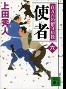 使者 百万石の留守居役(六)(講談社文庫)