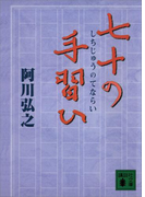 七十の手習ひ(講談社文庫)