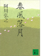 春風落月(講談社文庫)
