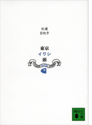 新装版 東京イワシ頭(講談社文庫)