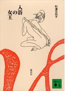新装版 入浴の女王(講談社文庫)