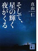 【期間限定価格】そして、星の輝く夜がくる(講談社文庫)