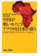 【期間限定価格】中国が喰いモノにするアフリカを日本が救う 200兆円市場のラストフロンティアで儲ける(講談社+α新書)