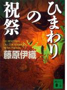 ひまわりの祝祭(講談社文庫)