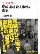 モンスター 尼崎連続殺人事件の真実(講談社+α文庫)