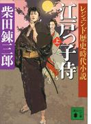 レジェンド歴史時代小説 江戸っ子侍(上)(講談社文庫)