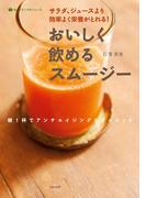 【期間限定価格】おいしく飲めるスムージー