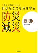 【期間限定価格】何が起きても命を守る 防災 減災BOOK