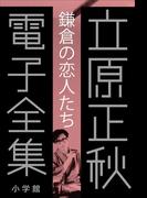 立原正秋 電子全集2 『鎌倉の「恋人たち」』(立原正秋 電子全集)