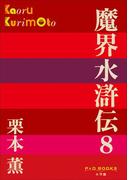 P+D BOOKS 魔界水滸伝 8(P+D BOOKS)