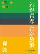 P+D BOOKS わが青春 わが放浪(P+D BOOKS)