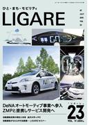 LIGARE vol.23(LIGARE)