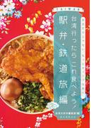 【期間限定価格】台湾行ったらこれ食べよう! 駅弁・鉄道旅編